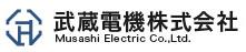 武蔵電機株式会社